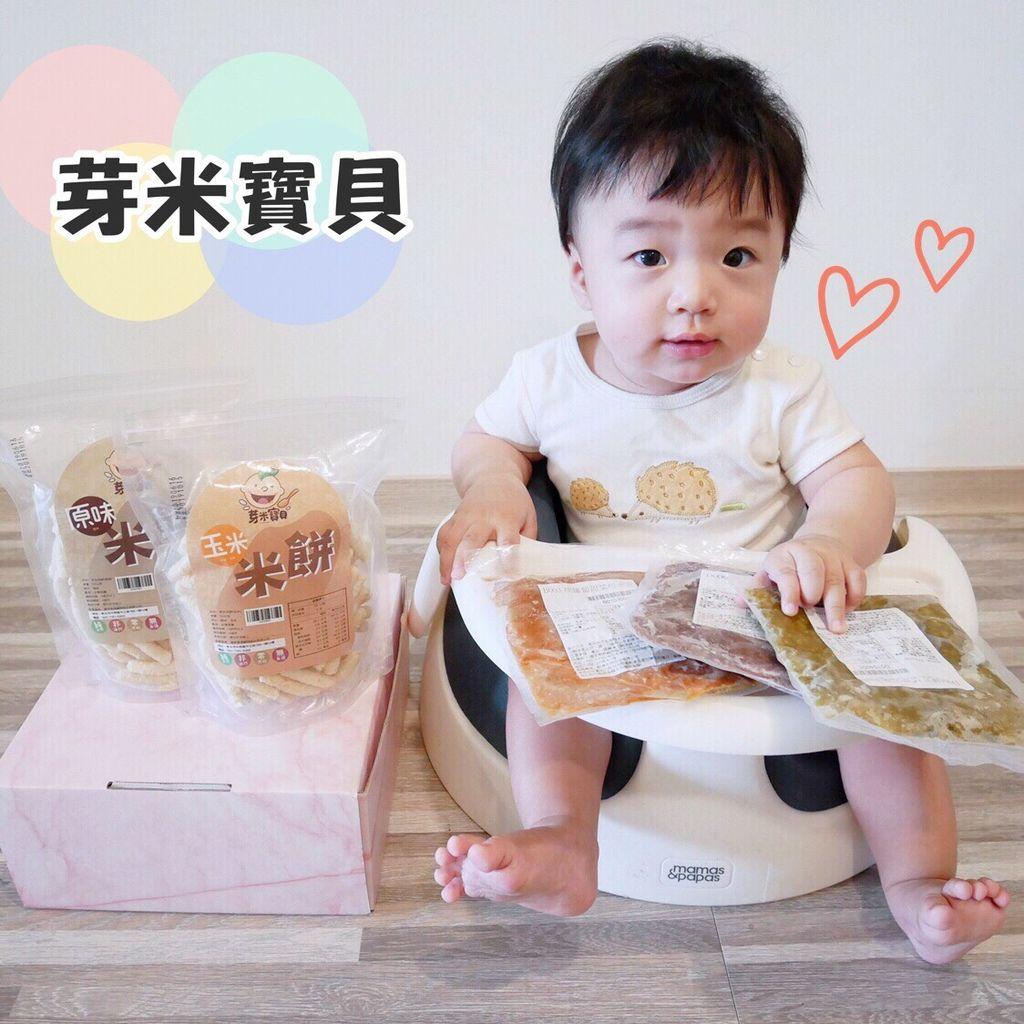 芽米寶貝副食品寶寶粥、米餅,嬰兒副食品、米餅推薦