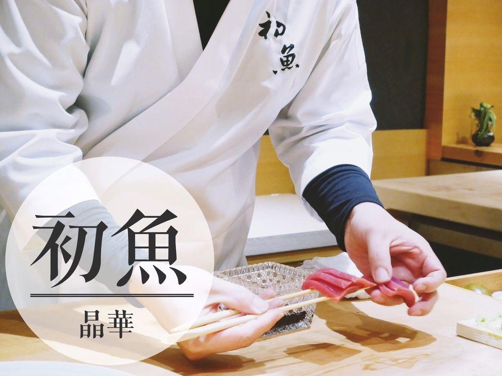 初魚料亭晶華酒店,台北無菜單料理板前壽司高CP值推薦