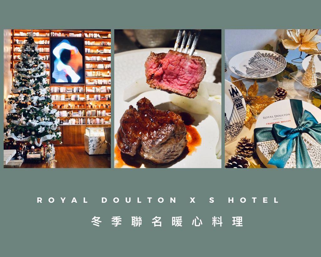 S Hotel和Royal Doulton 冬季聯名暖心料理,台北市約會餐廳推薦