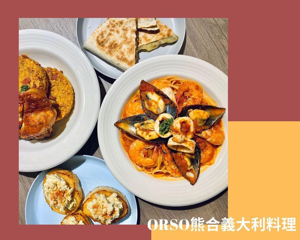 板橋美食/合宜住宅美食'/板橋義大利麵/ORSO熊合義大利料理