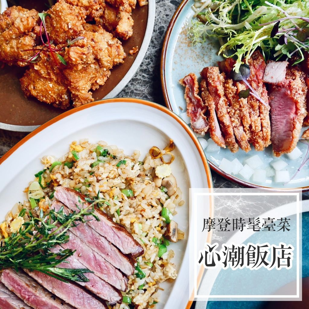 心潮飯店必點菜色推薦,信義區美食,微風信義美食