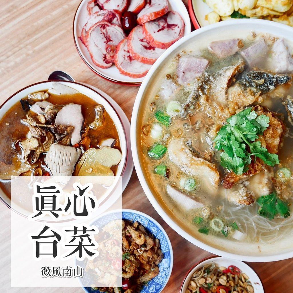 真心台菜,信義區美食,微風南珊美食推薦,台北聚餐餐廳真心台菜