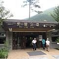 從登山口下山後我們到了武陵山莊