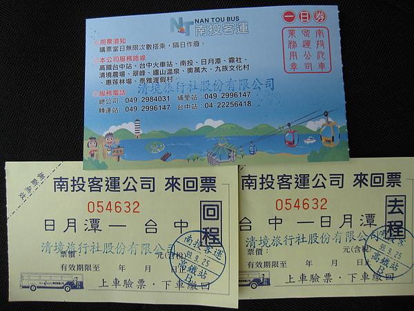 199元優惠券最後換了這幾張票回來(嗚嗚,都不能留作紀念)