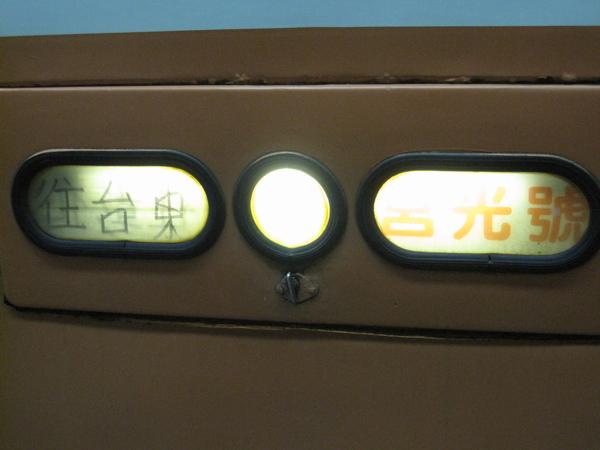 終點站是台東,這輛車要開好遠哪