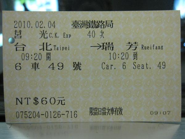 難得搭火車,當然要留個紀念~~