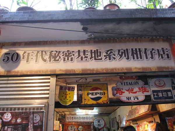 這是一家專賣古早味的食物的店