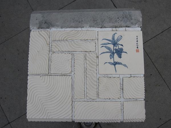 館外的藝術--青花紋飾陶板座椅