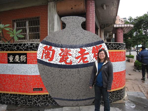 終於抵達陶瓷老街,烏龜的是走累了所以很僵硬嗎?? XD