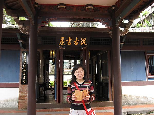 汲書閣,聽說裡面的藏書好像都到日本去了,不知道是不是捐贈的就是了~