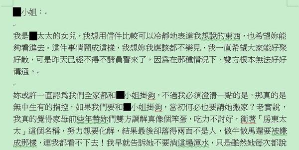 請蕭查某搬家的信01.JPG