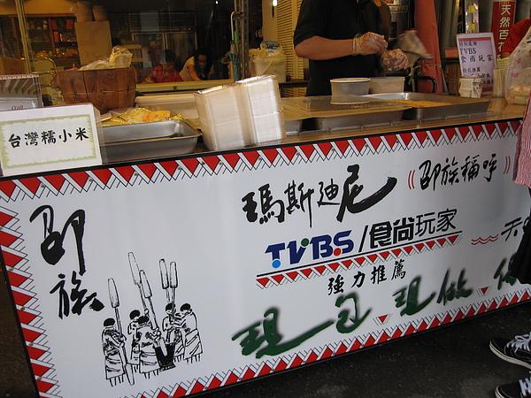 原來有被報導過,不過我喜歡吃的是純麻糬沾花生粉,就沒有買包餡兒的了