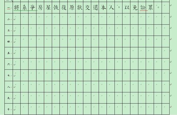 存證信函03.JPG