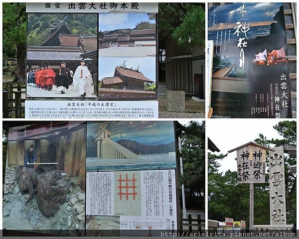 11-20出雲大社及松江城.jpg