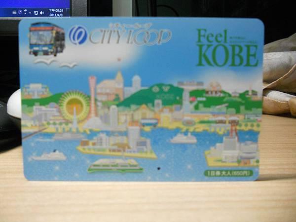 神戶City Loop