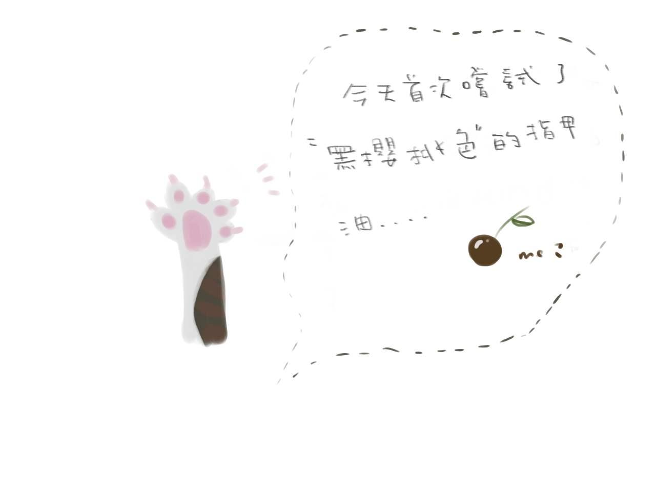 黑櫻桃色指甲油.jpg