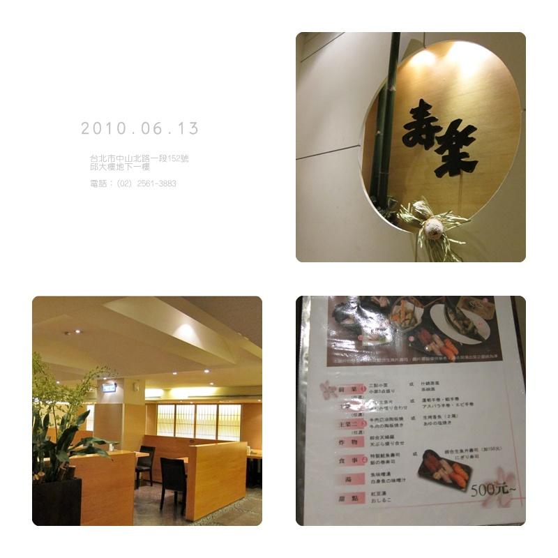 壽樂2.jpg