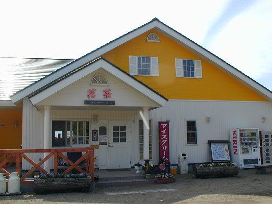 花茶農場餐廳
