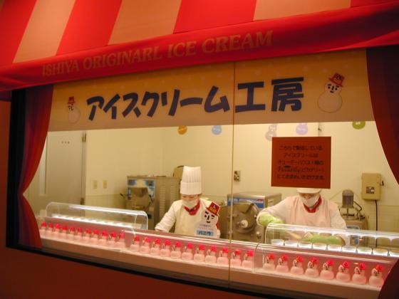 Ice Cream 工房