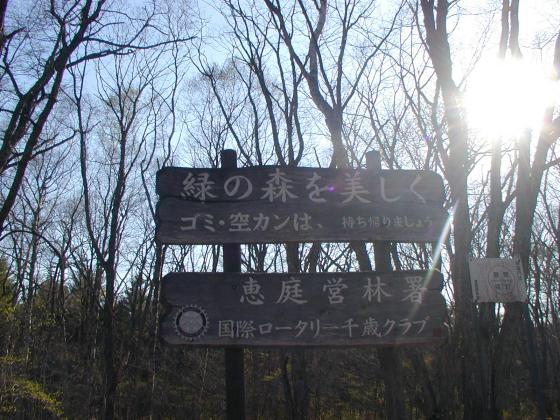 林道內的告示牌