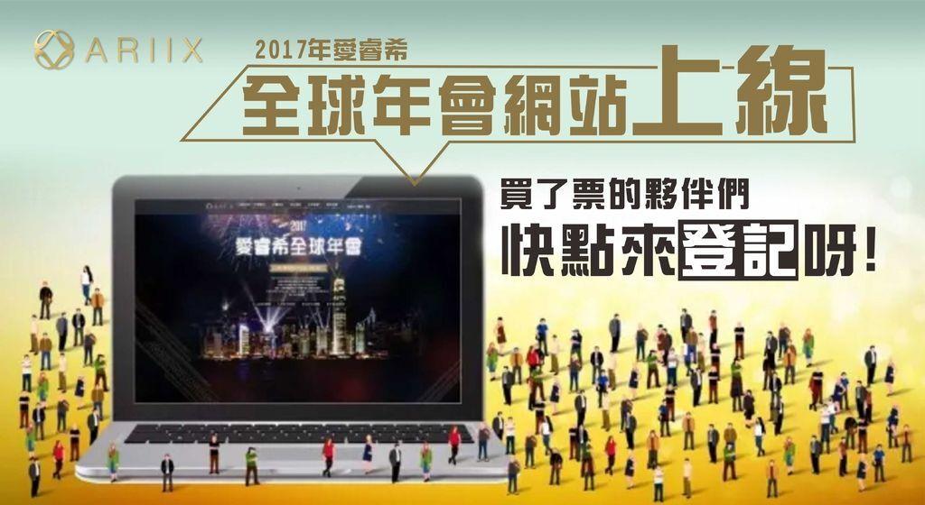 2017年愛睿希全球年會網站上線.jpg