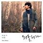 cover-이승기_미니앨범(수정)