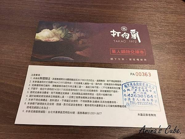 20161204-打狗霸_1223.jpg