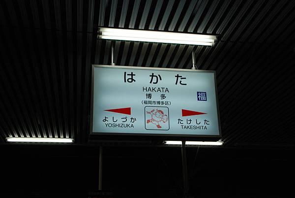 博多車站~