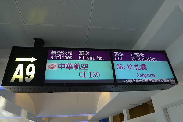 雖然是第二航廈報到,但其實我們走到了第一航廈耶~