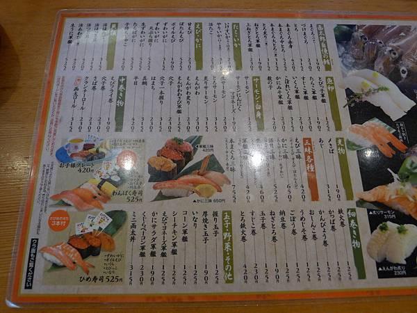 menu...念魚的名字超難~
