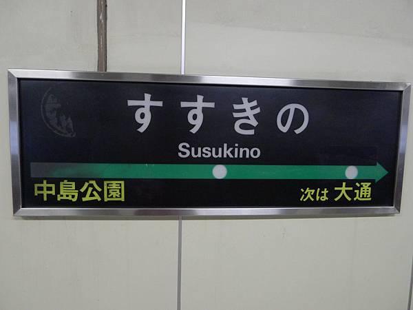 太累我們決定坐電車回去~