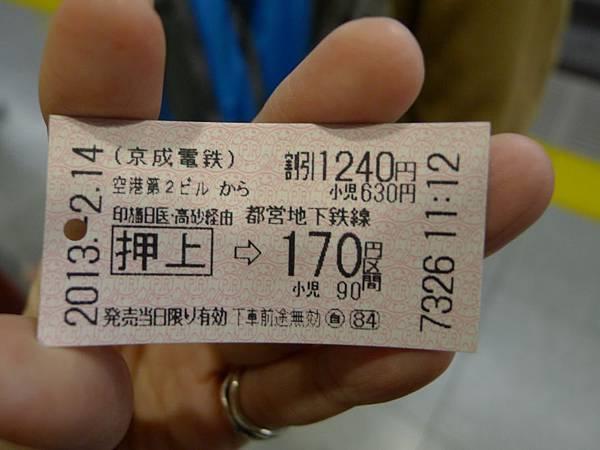 我直接跟人工售票買到淺草橋,他提醒我要在押上換車