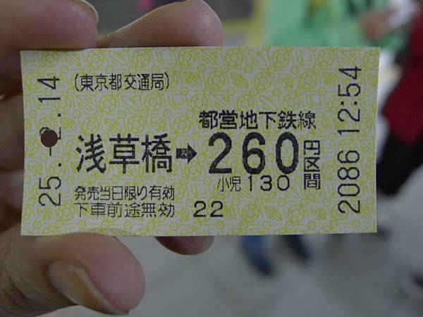 這段都營換METRO的票,我一直沒搞懂買法~都是跟站員換漂的~~