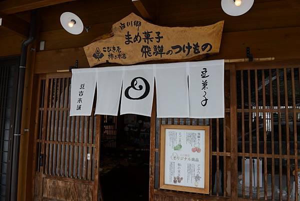 我發現這間在很多日本古點都有~