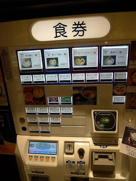 先來吃晚餐~東京車站拉麵街