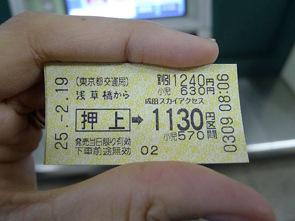 去機場的票~~