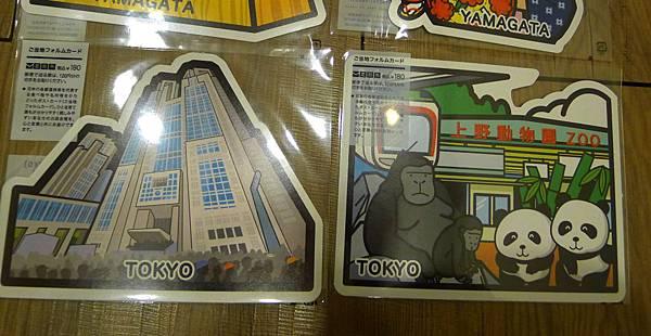 當地限定明信片 東京
