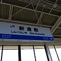 來這邊換新幹線到福山