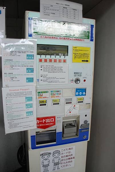 是自動票的販賣機,很方便