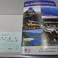 我的JR PASS+車票