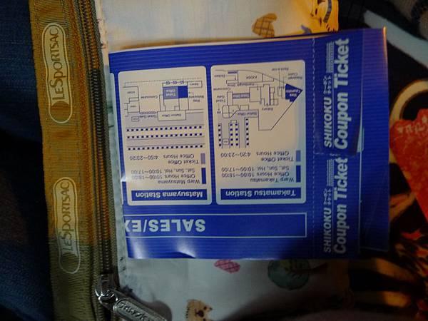 JR四國PASS兌換卷的封底有COUPON