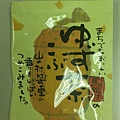 柚子昆布茶