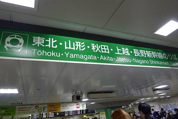 準備褡新幹線