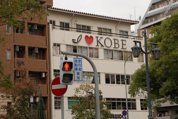 I LOVE KOBE....感覺真的不錯~跟大阪京都完全不一樣感覺~~