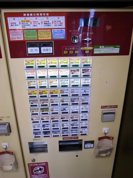 也是用食卷點餐~其實不貴~套餐都是七八百日幣~單點更便宜~
