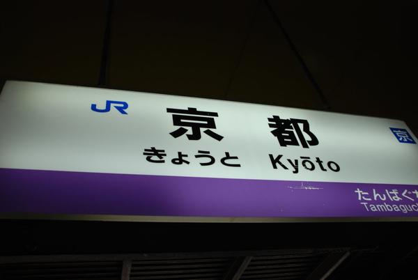到了JR京都站~~