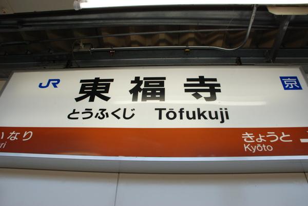 到東福寺在轉普遍去稻荷~~