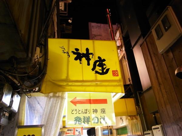 大阪的拉麵也太激戰了吧~