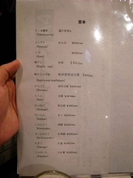 老闆給我們翻譯的菜單...