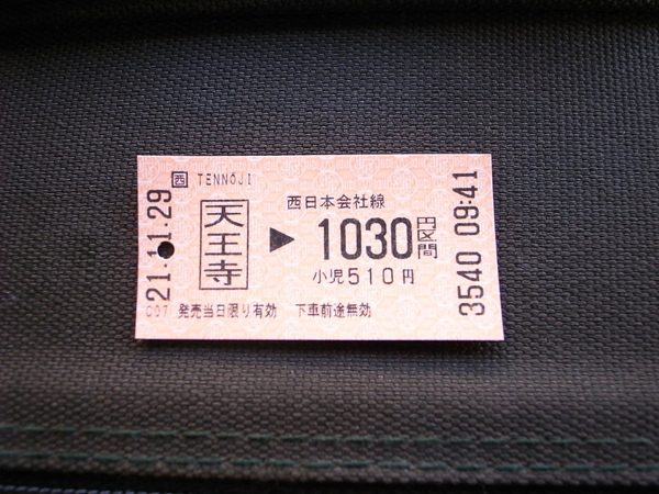 車票~掰掰OSAKA